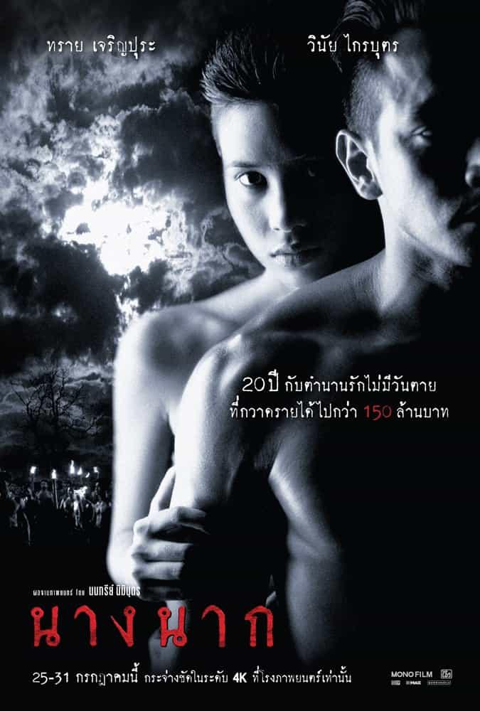 film thai