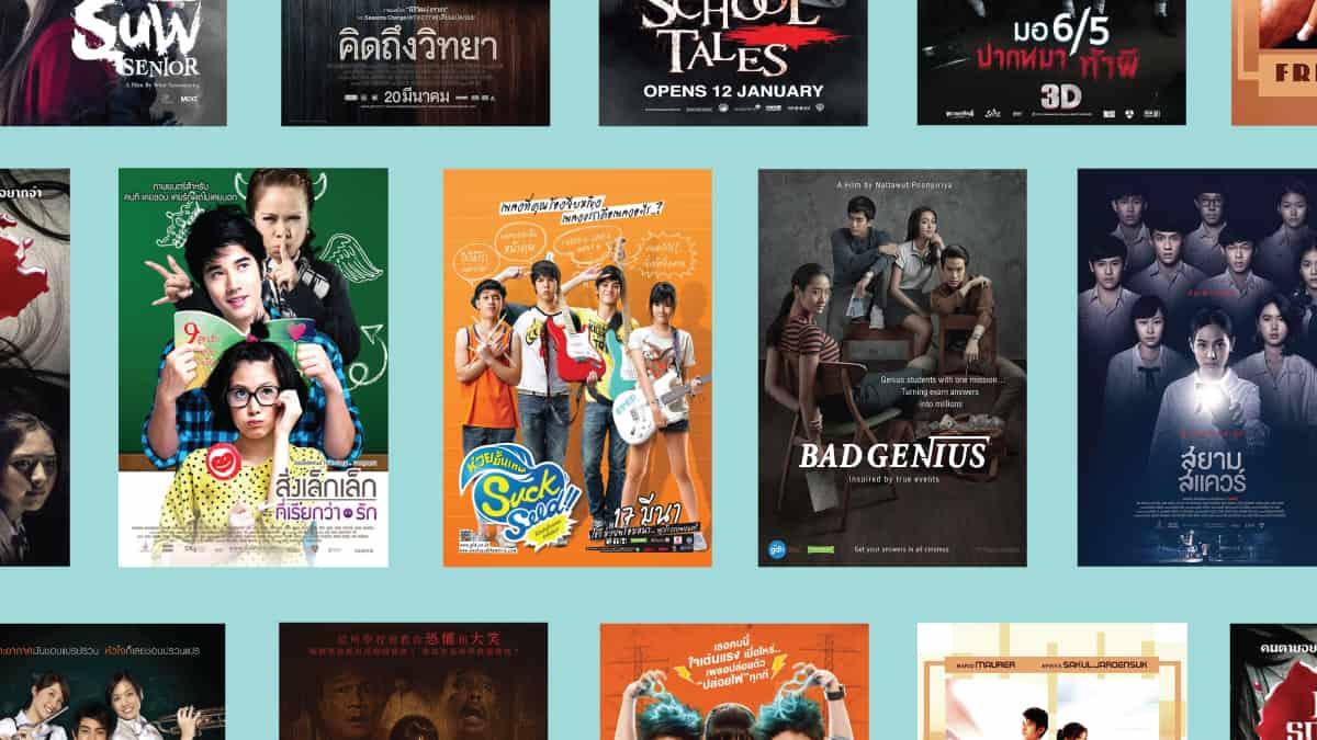 film thailand tentang sekolah